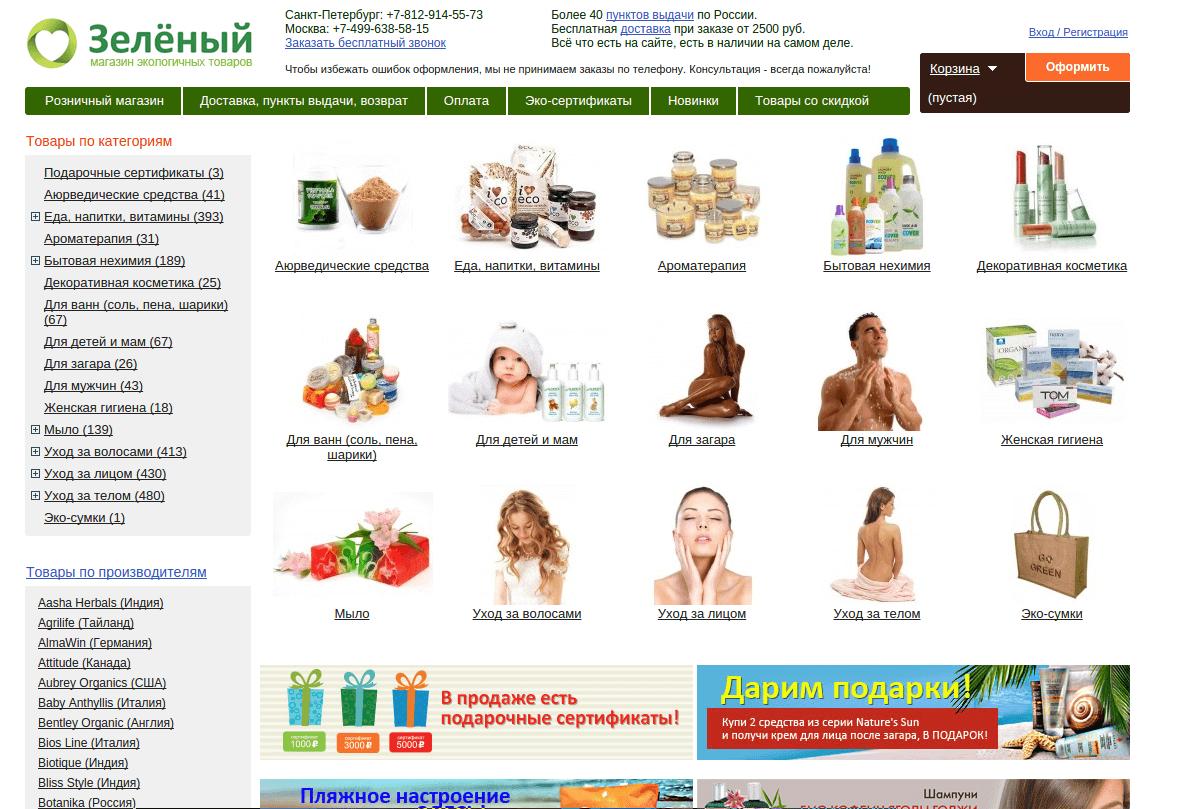 Интернет-магазин Зеленый